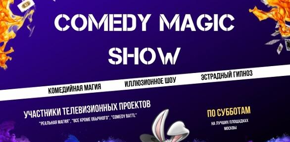 Билет напосещение Stand-UpСоmedy Magic откомпании River-show Moscow