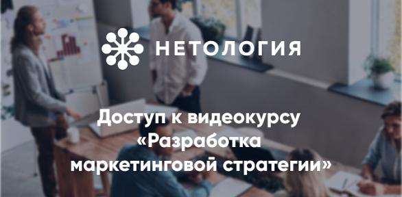 Видеокурс «Разработка маркетинговой стратегии» отуниверситета «Нетология»