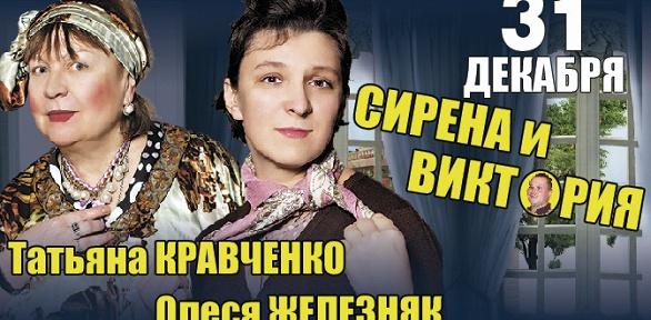 Билет наспектакль от«ТелеТеатРа» заполцены