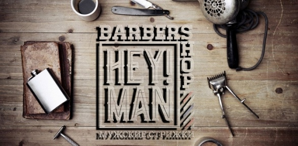 Мужская стрижка или стрижка усов ибороды отбарбершопа Hey Man!