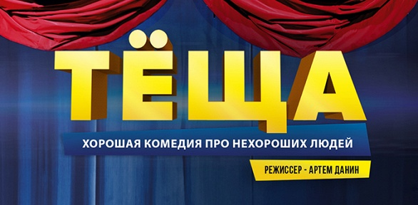 Спектакль «Тёща» отТеатра современной драматургии