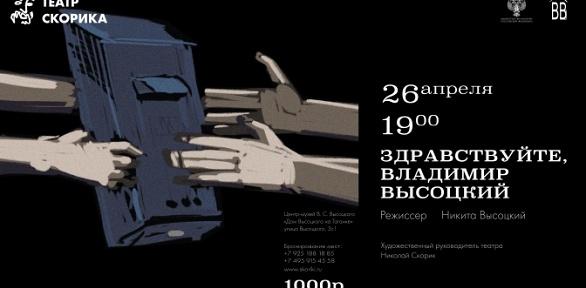 Билет наспектакль вцентре-музее «Дом Высоцкого наТаганке»