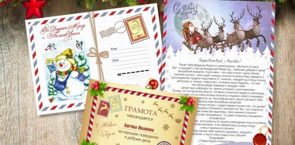 Письмо отДеда Мороза откомпании «Абрикос»