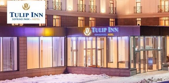 Отдых спитанием ипосещением бассейна вотеле «Tulip Inn Софрино Парк»