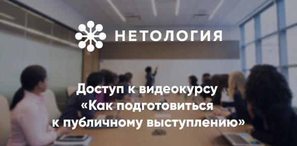 Видеокурс подготовки кпубличному выступлению отуниверситета «Нетология»