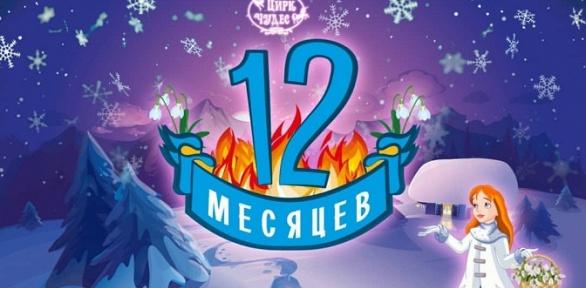 Билет на новогоднее шоу в «Цирке чудес» от компании «Айвенго» за полцены