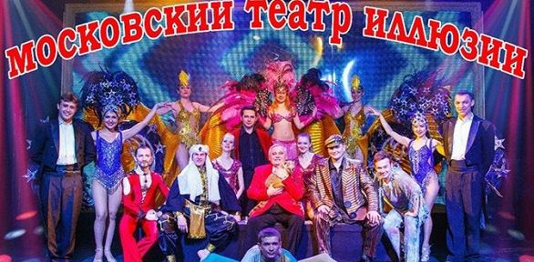 Билет наспектакль навыбор отМосковского театра иллюзии заполцены