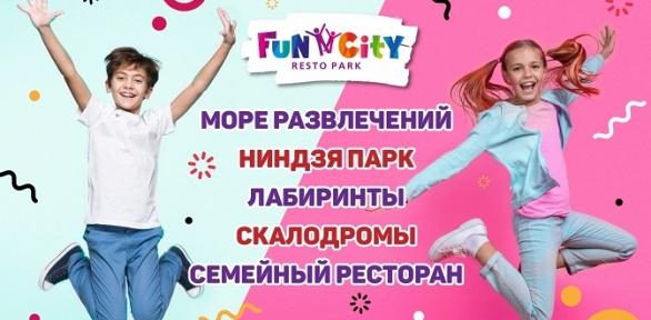 Целый день развлечений всемейном парке Fun City