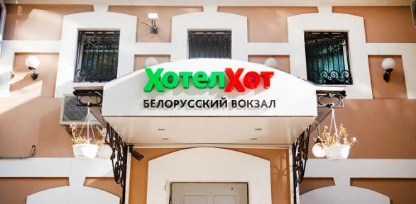 Отдых вцентре Москвы для одного или двоих вхостеле «ХотелХот»