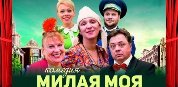Билет наспектакль «Милая моя» вВыборгском ДКот«Гостеатра»