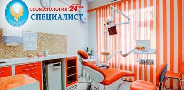 Чистка, лечение зубов всети стоматологий «Специалист»