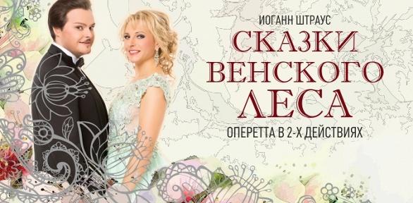Билет наоперетту в«Театриуме наСерпуховке» заполцены