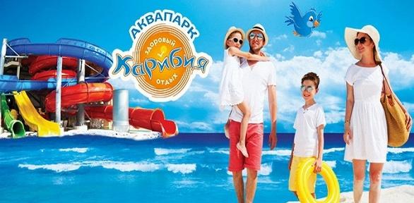 День развлечений спосещением открытого пляжа ваквапарке «Карибия»