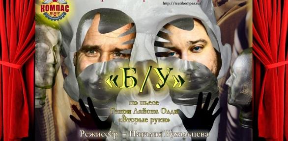 Билет наспектакль «Б/у» втеатральном лофте «Компас-центр»