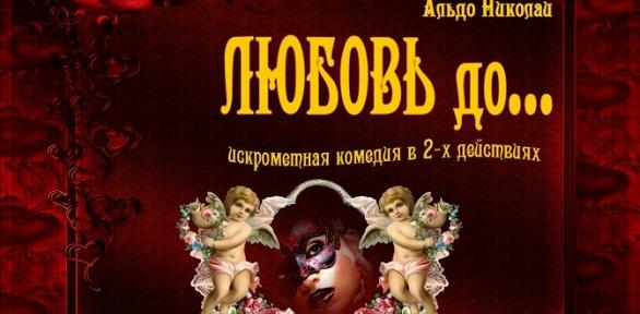 Билет наспектакль отмузыкально-драматического театра «Сцена»
