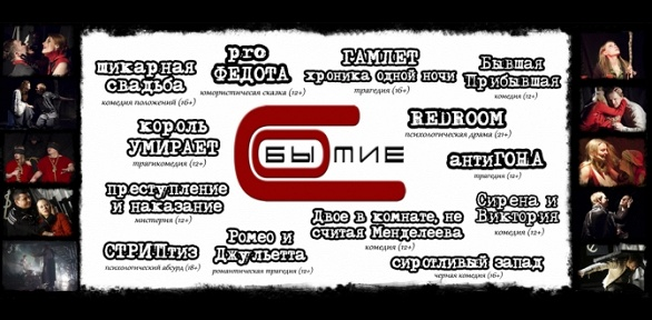 Билет наспектакль отмосковского драматического театра «Событие»