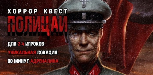 Участие вхоррор-квесте «Полицай» отстудии ScaryLand