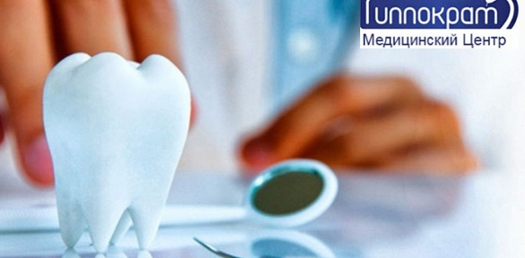 Гигиена полости рта вмедицинском центре «Гиппократ»