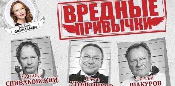 Билет наспектакль «Вредные привычки» вММЦ «Планета КВН» заполцены