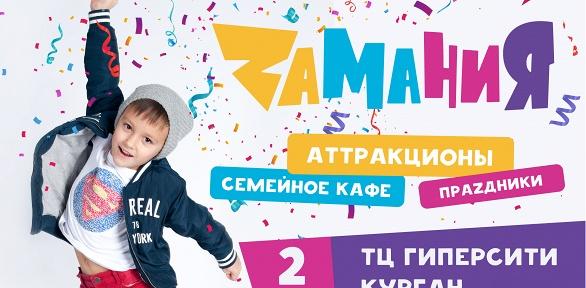 Целый день развлечений вТРЦ «Гиперсити» всемейном парке «Zамания»