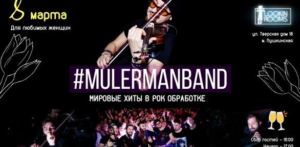 Билет наконцерт группы Mulermanband вклубе Lookin Rooms