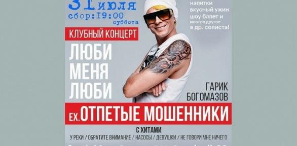 Билет наконцерт группы «Отпетые мошенники» откомпании «Водевиль»