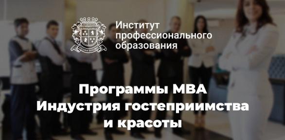 Программа MBA «Индустрия гостеприимства икрасоты» вИПО