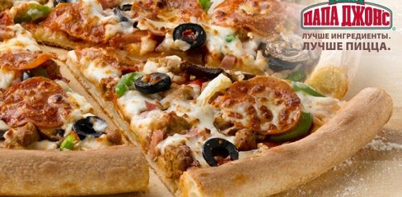 Пицца отресторана «Папа Джонс» заполцены