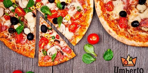 Пицца, салаты, сеты, шашлыки, закуски отслужбы доставки Umberto заполцены
