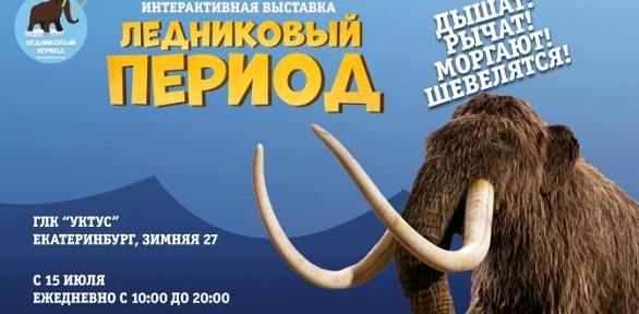 Билеты наинтерактивную выставку «Ледниковый период» заполцены