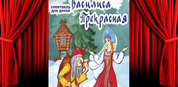 Билет наспектакль «Василиса Прекрасная» отгруппы «Комедия»