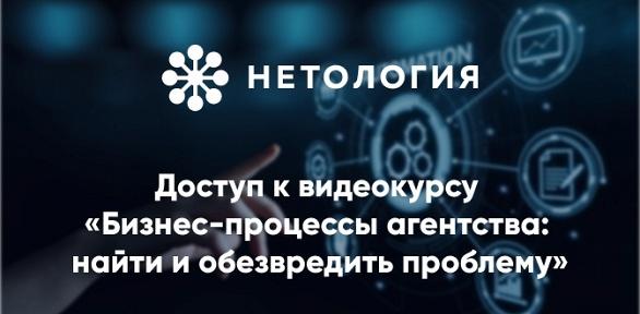 Видеокурс побизнес-процессам агентства отуниверситета «Нетология»
