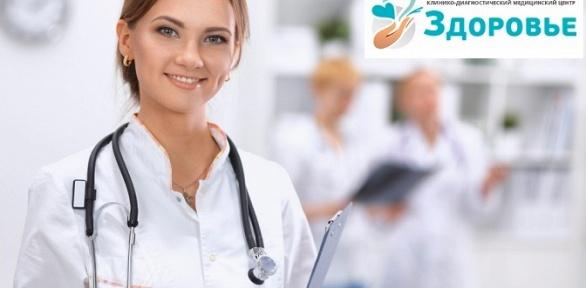 Прием терапевта скомплексной диагностикой вмедцентре «Здоровье»