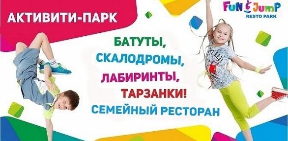 Посещение парка Fun Jump вТРК «Континент»