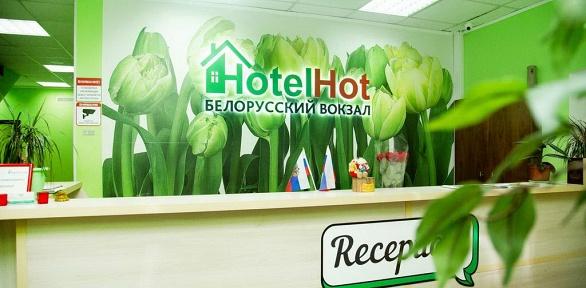 Отдых вцентре Москвы вхостеле «Белорусский вокзал»