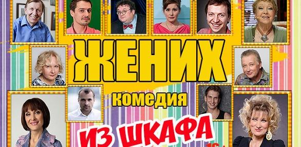 Билет накомедию «Жених изшкафа» в«Театриуме наСерпуховке» заполцены