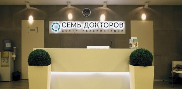 Лечебный массаж вреабилитационном центре «Семь докторов»