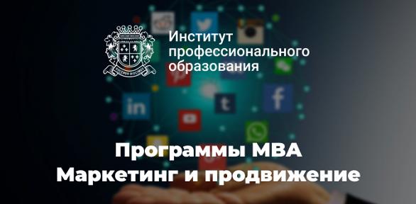 Программа Mini-MBA или MBA помаркетингу ипродвижению вИПО