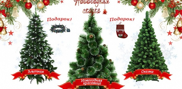 Искусственная елка с гирляндой или без и подарком