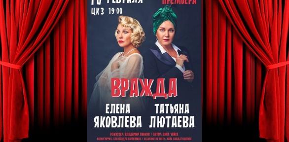 Билет наспектакль откомпании «Фортуна» заполцены