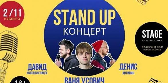 Билет настендап-шоу вресторане Stage отRiver-show Moscow
