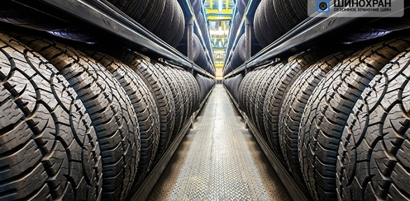 Хранение шин откомпании «Шинохран»