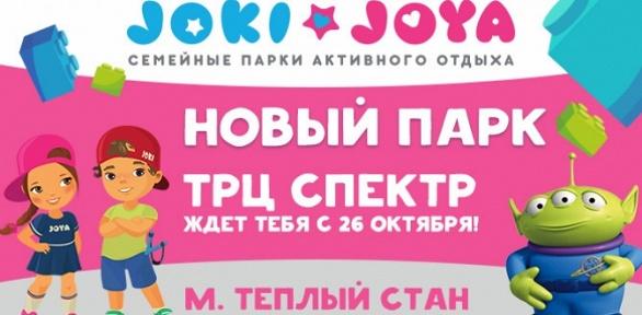 Целый день развлечений вТРЦ «Спектр» впарке активного отдыха Joki Joya