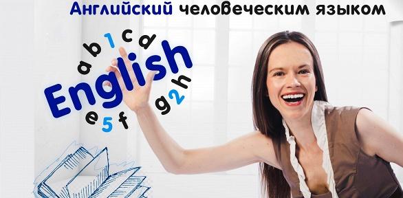 Год онлайн-обучения английскому языку отавтора учебного центра English152