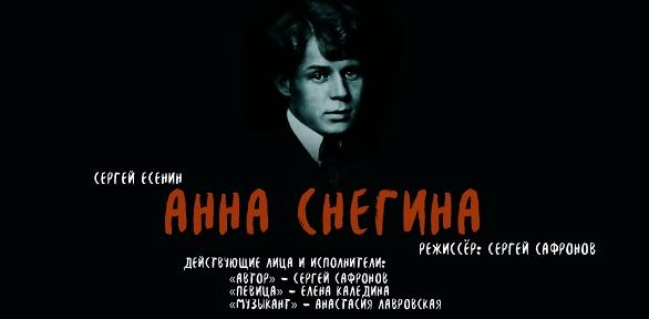 Билет наспектакль «Анна Снегина» насцене театра «Единство»