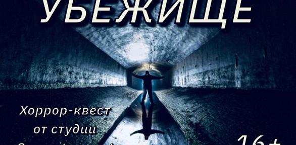 Участие вхоррор-квесте отстудии Creepota Quest