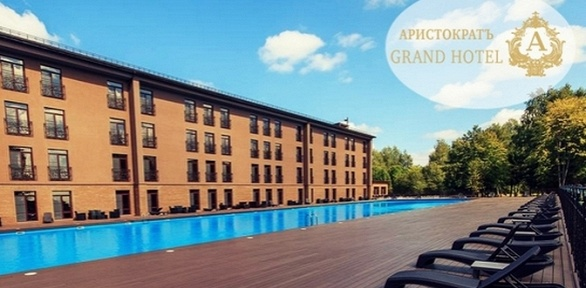 Отдых вGrand Hotel &Spa Aristokrat