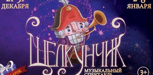 Билет нановогодний спектакль «Щелкунчик» оттеатра «Миллениум» заполцены