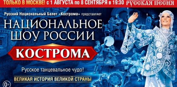 """Билет наконцерт «Национальное шоу России """"Кострома""""» заполцены"""