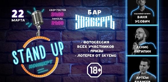 Билет настендап-шоу сучастием Вани Усовича отRiver-show Moscow